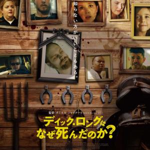 怪死事件の驚くべき真相とは? 『スイス・アーミー・マン』監督のブラックコメディ『ディック・ロングはなぜ死んだのか?』日本公開