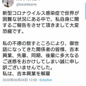 吉本興業解雇から1年…… カラテカ入江さんがTwitter上で近況を明かして話題に