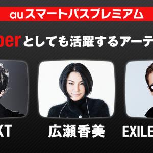 YouTuberとしても大活躍! GACKT、広瀬香美、EXILE ATSUSHIの意外な一面を楽しめる動画特集がauスマプレで公開