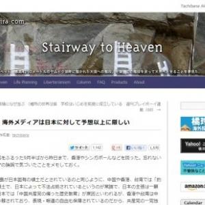 尖閣問題で、海外メディアは日本に対して予想以上に厳しい