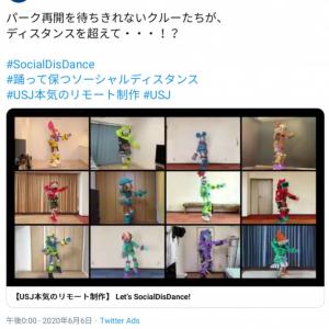 6月19日から通常営業再開のUSJ、リモート制作のダンス動画を公開して話題に