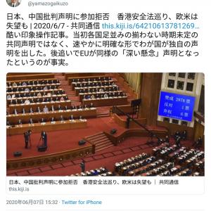 「酷い印象操作」「極めて悪意のあるねじ曲げ」 共同通信「中国批判共同声明に参加拒否」記事に自民党議員が次々と反論