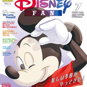 今年で創刊30周年「ディズニーファン」!最新号ではアナタのアイデアが本誌の表紙イラストとして実現する「表紙絵アイディア」を大募集!