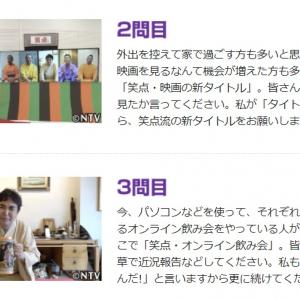 『笑点』「三平さんの座布団の枚数を追ったドキュメント映画は『永遠のゼロ』」林家木久扇の名回答に反響
