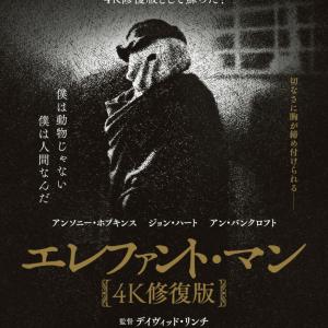 """デヴィッド・リンチ監督の傑作『エレファント・マン』40周年 美しく蘇った""""4K修復版""""で7月上映"""