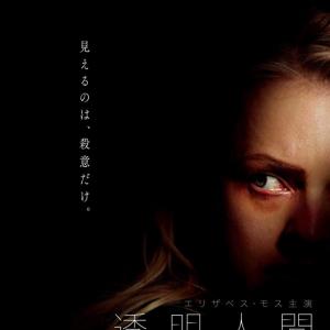 """延期されていた映画『透明人間』が7月公開決定 家に潜む""""見えない何か""""との遭遇シーンが解禁[ホラー通信]"""