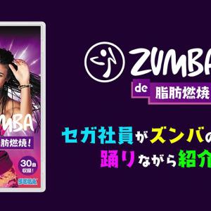 『Zumba de 脂肪燃焼!』セガ社員やソニックがゲーム収録曲を踊りながら紹介