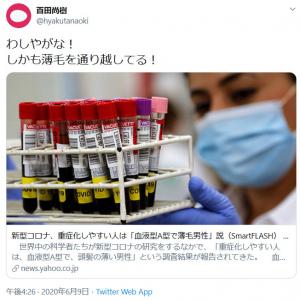 「血液型A型で薄毛男性は新型コロナで重症化しやすい」という記事にダルビッシュ有さんや百田尚樹さんが反応