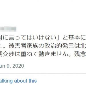 有田芳生参議院議員が横田滋さん子息の政治家・メディア批判発言に「残念です」とツイート⇒「黙っていろということか」「言論弾圧」と非難集まる