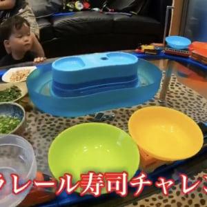 Stay Home!家族のために「プラレール回転寿司」にチャレンジしてみた!