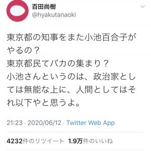 百田尚樹さん「東京都の知事をまた小池百合子がやるの?東京都民てバカの集まり?」辛辣なツイートに反響