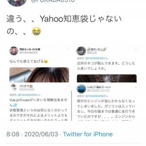 「違う…Yahoo知恵袋じゃないの…」セクシー女優・深田えいみさんのTwitterが何故か大喜利状態に