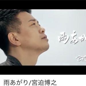 宮迫博之さんがレペゼン地球ライブの前説でデビュー曲「雨上がり」を披露!MVもチャンネルに投稿