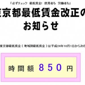 10月1日から時給850円未満で働かせる東京の会社は違法