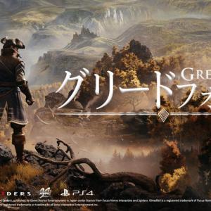 主人公は外交官! 新世代RPGゲーム『GreedFall(グリードフォール)』発売決定
