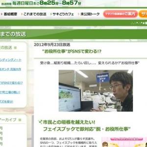 NHKが『サキどり』で武雄市取材もヤラセ疑惑により一部炎上 武雄市職員「完全にリアルです」