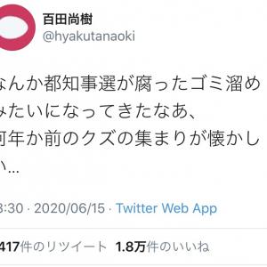 百田尚樹さん「なんか都知事選が腐ったゴミ溜めみたいになってきたなあ」 告示日の数日前のツイートに共感の声も?