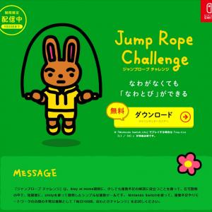 """なわがなくても""""バーチャルなわとび"""" 任天堂が『ジャンプロープ チャレンジ』を無料配布中"""