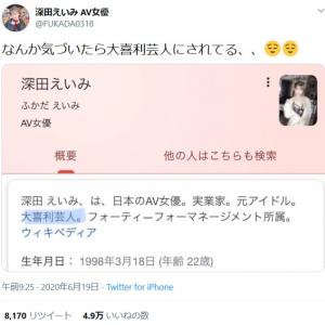 セクシー女優・深田えいみさん「なんか気づいたら大喜利芸人にされてる…」ウィキペディアの画像をアップしてツイート