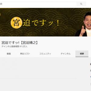 1月末スタートの宮迫博之さんのYouTubeチャンネル「宮迫ですッ!」 総視聴回数が1億を突破!