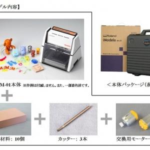 フィギュアも作れる個人向け切削加工機『iModela』 お得な1周年記念セットを期間限定発売へ