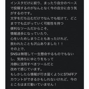 「SNSは無理して一生懸命やるものでもない」 池田エライザさんのTwitter終了宣言に称賛の声