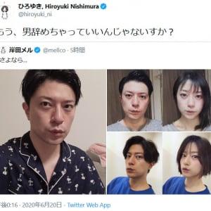 写真加工アプリで女性化した岸田メル先生にひろゆきさん「もう、男辞めちゃっていいんじゃないすか?」