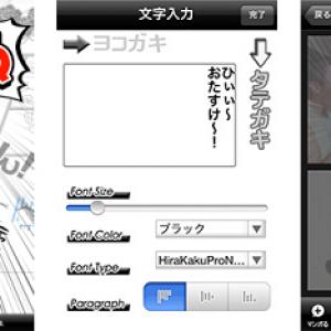 複数の写真でマンガを作れ! セリフも擬音も入れられる無料iPhoneアプリ『マンガる』
