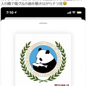 大西一史・熊本市長が電気グルーヴについてツイート 石野卓球さんが返答し反響を呼ぶ