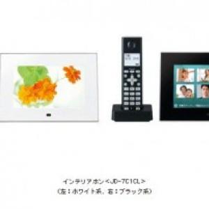 タッチパネル液晶付き、デジタルフォトフレーム+電話機『インテリアホン』