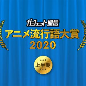 『ガジェット通信 アニメ流行語大賞2020上半期』夏アニメ前に投票求む!6月28日まで受付中