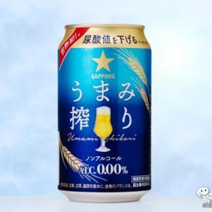 【本日発売】世界初の尿酸値を下げるノンアルビール『サッポロ うまみ搾り』の気になる味を確かめた!