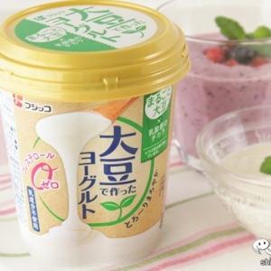 とろ~りなめらかな美味しさ『大豆で作ったヨーグルト』が新発売! フジッコが6年を費やした自信作!
