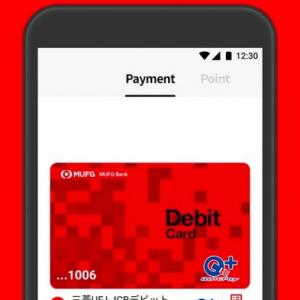 三菱UFJ銀行の「MUFG Wallet」がJCBデビットとデジタルPontaに対応