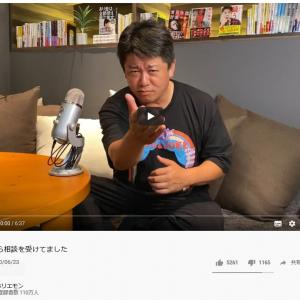 堀江貴文さん「実は手越くんから相談を受けてました」ジャニーズ退所の手越祐也さんについて動画で語る