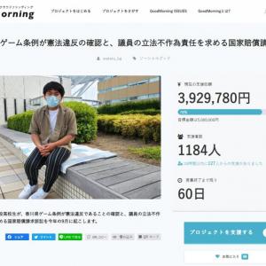"""""""香川県ゲーム条例""""の法的正当性を問う……高校生が裁判費用をクラファンで募集"""