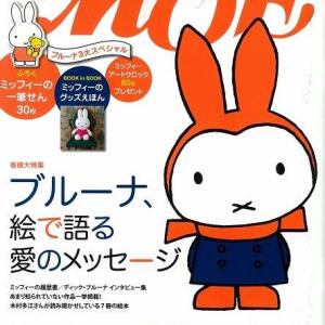 ミッフィーがたくさん!絵本雑誌『MOE』でディック・ブルーナさん特集