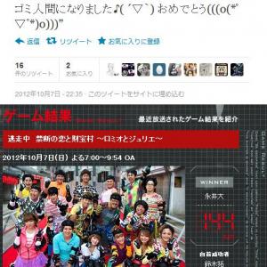 人気番組『逃走中』でドランクドラゴンの鈴木拓が自首して130万円ゲットするもTwitter上で叩かれる 「ルールなのになんで?」