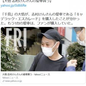 「きっと志村さんも喜んでる」「素敵な師弟愛」 千鳥・大悟さんが志村けんさんの愛車を購入というニュースに反響
