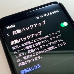 LINEアプリにトーク内容の自動バックアップ機能が追加