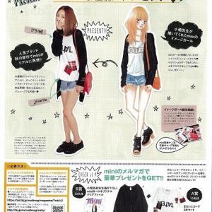 七美になりきりコーデがかわいい!ファッション誌『mini』で『僕等がいた』とのスペシャルコラボが実現