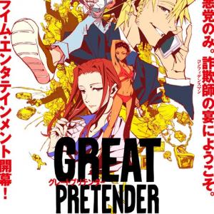 騙すか・騙されるか アニメ『GREAT PRETENDER』初解禁映像含む4つの事件を描く第2弾PV公開