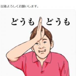 半年で20億円超を配った前澤友作さん「お金配りおじさん」を商標出願したとツイート フォロワー数で日本一の松本人志さんに迫る