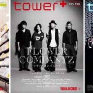 フリーマガジン〈tower+〉10月10日号はチャット、フラカン、「MIB3」が表紙!