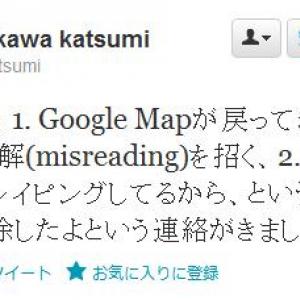 【アプリ】『Googleマップ』ベースの『ClassicMap』がAppStoreから削除される! 作者が削除理由をツイート
