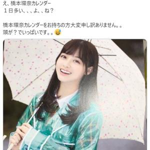 6月31日……? 橋本環奈さんのグッズカレンダーにミス発覚も神対応でファン歓喜