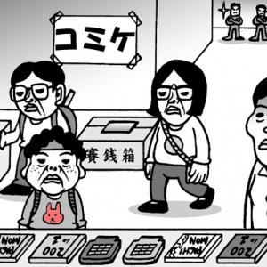 今年の夏も暑かった!『コミックマーケット76』その1「コミケとは?」