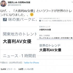 Twitterでの大喜利が何故か大人気のセクシー女優・深田えいみさん 肩書きが世界のトレンド入り!?