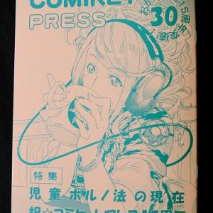 今年の夏も暑かった!『コミックマーケット76』その2「コミケットプレス30 レビュー」