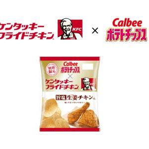 カルビー×ケンタッキー「ポテトチップス 旨塩生姜チキン味」コンビニ限定で登場
